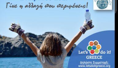 Την Κυριακή 2 Απριλίου 2017 και η Ρόδος συμμετέχει στο Let's Do It Greece 2017