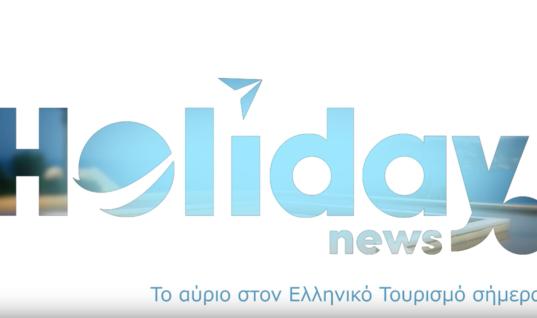 Δείτε το διαφημιστικό σποτ του Holidaynews.gr