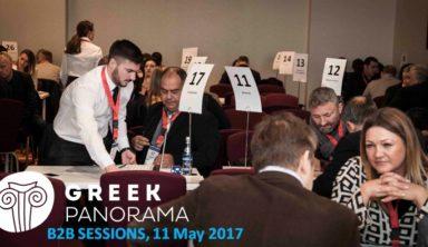 Στις 11 Μαΐου η έκθεση Greek Panorama, στη Νέα Υόρκη