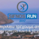 Το τριήμερο της Πρωτομαγιάς τρέχουμε στο «Sifnos Run»