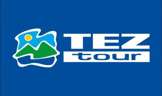 Φτάνει η ωρα για το Φόρουμ της Tez Tour στη Ρόδο!