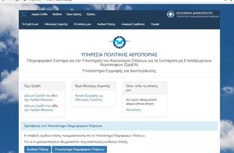Ηλεκτρονική υποστήριξη του κανονισμού ΣμηΕΑ και χρήσιμες πληροφορίες για την εξυπηρέτηση των πολιτών