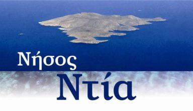Hμερίδα για την προστασία και ανάδειξη της νήσου Ντίας