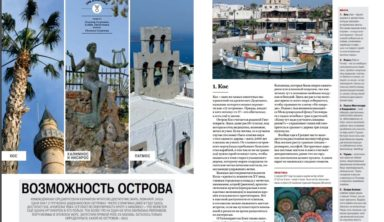 Κως, Κάλυμνος, της Νίσυρος και Πάτμος σε μεγάλα ρωσικά ΜΜΕ