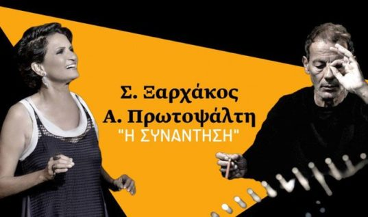 H Πρωτοψάλτη συναντά τον Ξαρχάκo σε μια μοναδική συναυλία στο Ηράκλειο