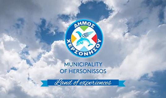 Νέα ενέργεια του Δήμου Χερσονήσου για την καταγραφή και προώθηση των επιχειρήσεων του