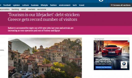 Guardian: Σωσίβιο της καταχρεωμένης Ελλάδας ο τουρισμός