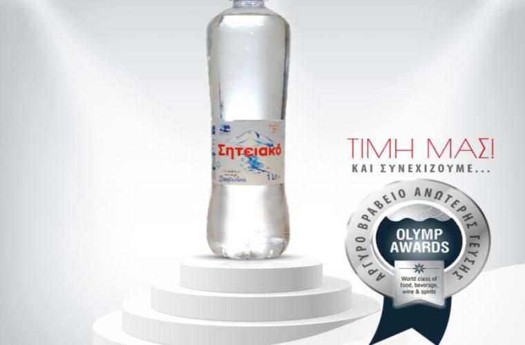Σητειακό νερό: Δροσερό και… βραβευμένο!