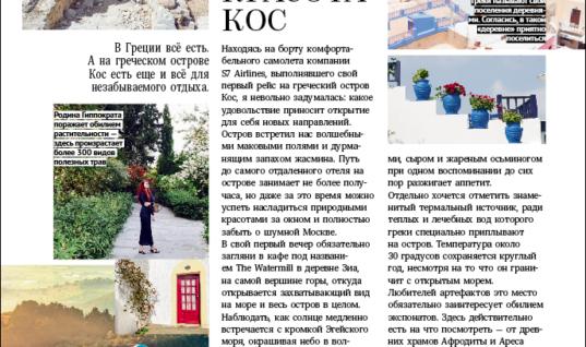 Εκτενές αφιέρωμα για την Κω στο Top Beauty της Ρωσίας