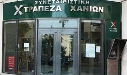 Το νέο ΔΣ της Συνεταιριστικής Τράπεζας Χανίων