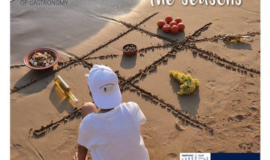 Στην Σαντορίνη ο επόμενος διαγωνισμός της Περιφέρειας Νοτίου Αιγαίου για το European Young Chef Award