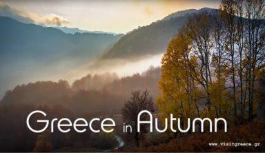 Κορυφαίο στην Ευρώπη το βίντεο του ΕΟΤ για τον ελληνικό τουρισμό