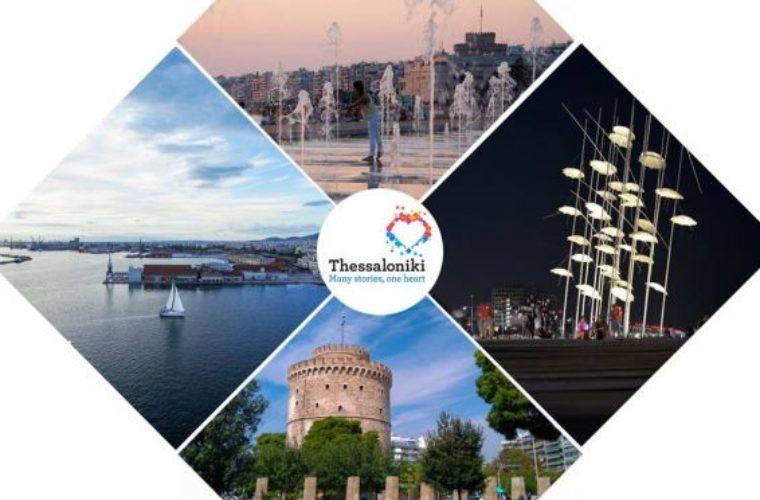 Περισσότερες από 2300 φωτογραφίες στο διαγωνισμό του Οργανισμού Τουρισμού Θεσσαλονίκης