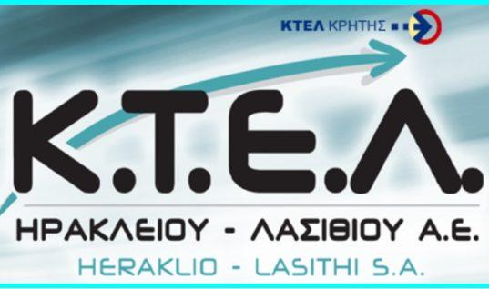 Με επιτυχία συμμετείχε στις φετινές εκδηλώσεις του Δήμου Χερσονήσου, το ΚΤΕΛ Ηρακλείου Λασιθίου