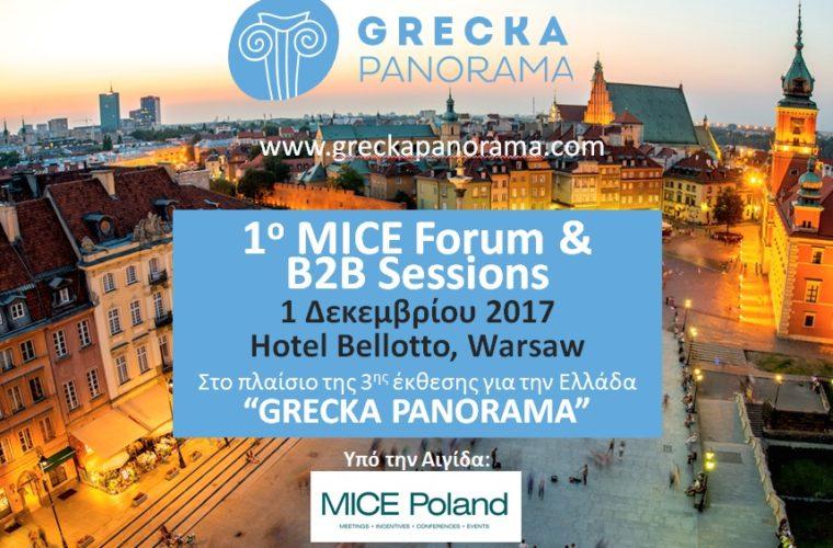 1ο MICE Forum & B2B στην Πολωνία