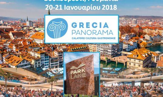 Βουκουρέστι: Η επόμενη στάση του GRECIA PANORAMA