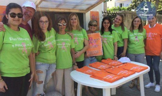 Βέλγοι τουρίστες εθελοντές στην εκδήλωση «Η Ρόδος για τη Ζωή»