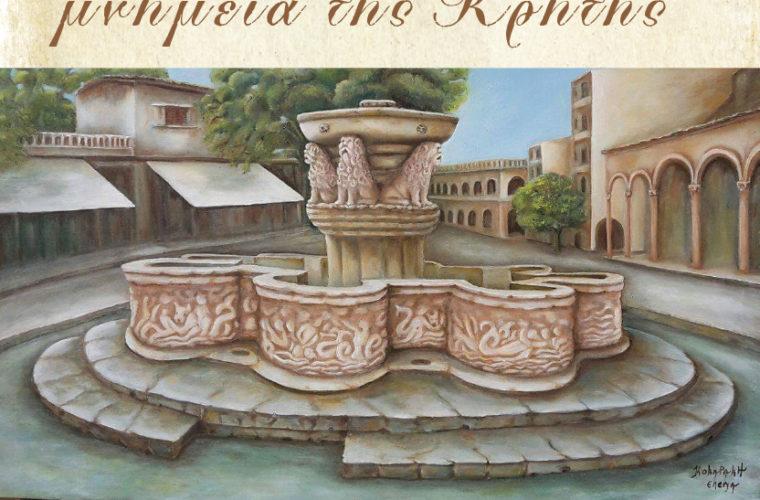 Μινωικός Πολιτισμός και μνημεία της Κρήτης