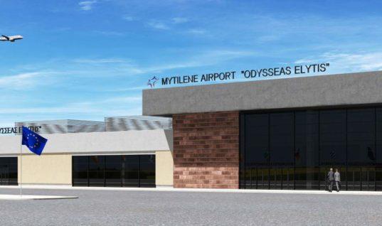 Παρουσίαση των σχεδίων της Fraport Greece για το αεροδρόμιο της Μυτιλήνης