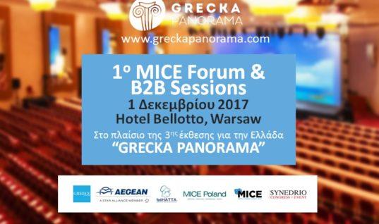 EOT και AEGEAN AIRLINES στο 1ο Ελληνο-Πολωνικό MICE Forum