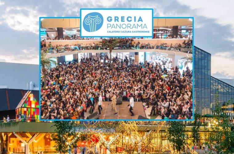 1η Εκθεση Ρουμανιας GRECIA PANORAMA