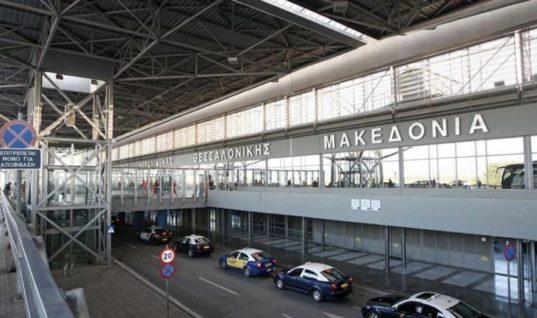 «Η Fraport αύξησε 1.200% το κόστος στάθμευσης για τους εργαζόμενους στο αεροδρόμιο Μακεδονία»