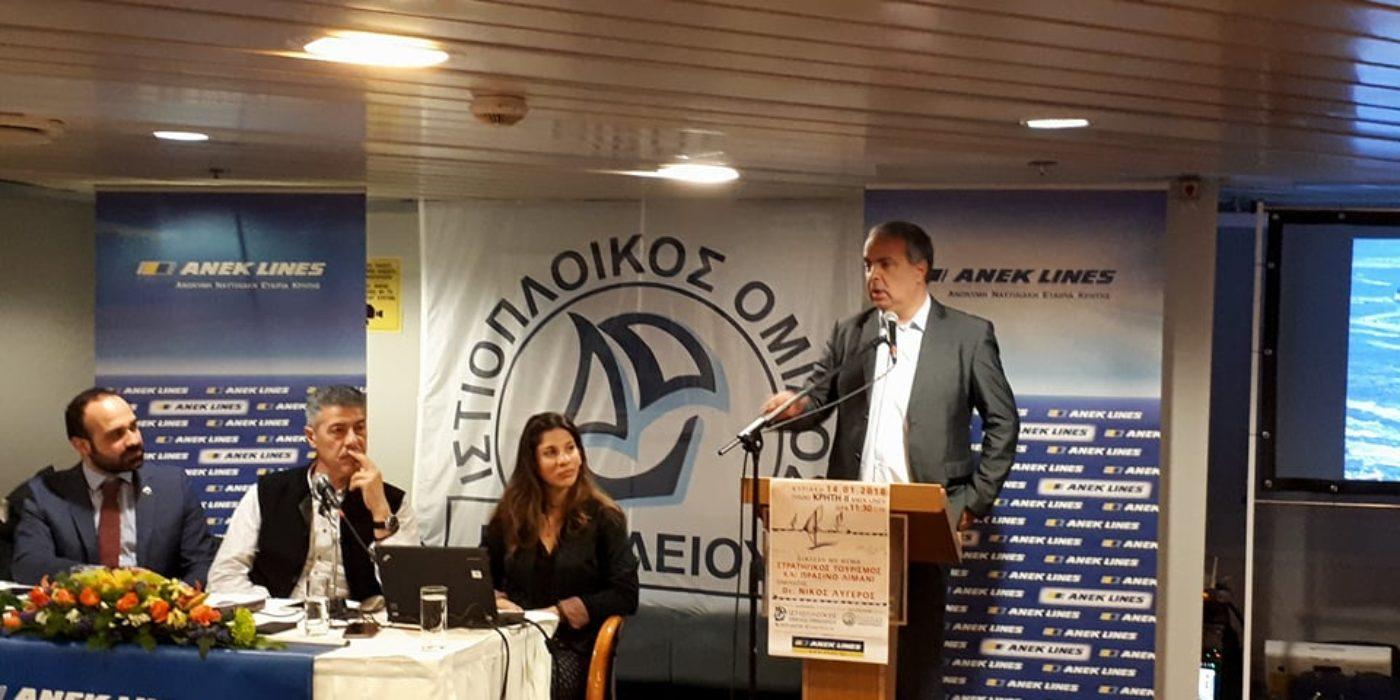 """Ομιλία του Ν.Λυγερού με θέμα: """"Στρατηγικός τουρισμός και πράσινο λιμάνι"""""""