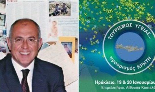 Παρουσίαση Διημερίδας Ιατρικού Τουρισμού – Κέντρο Γονιμότητας Κρήτης (Pics)
