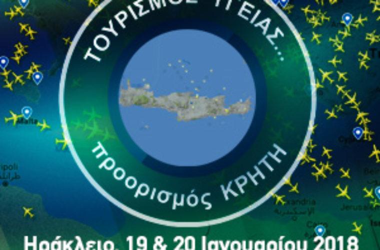 «Τουρισμός Υγείας: Προορισμός Κρήτη»
