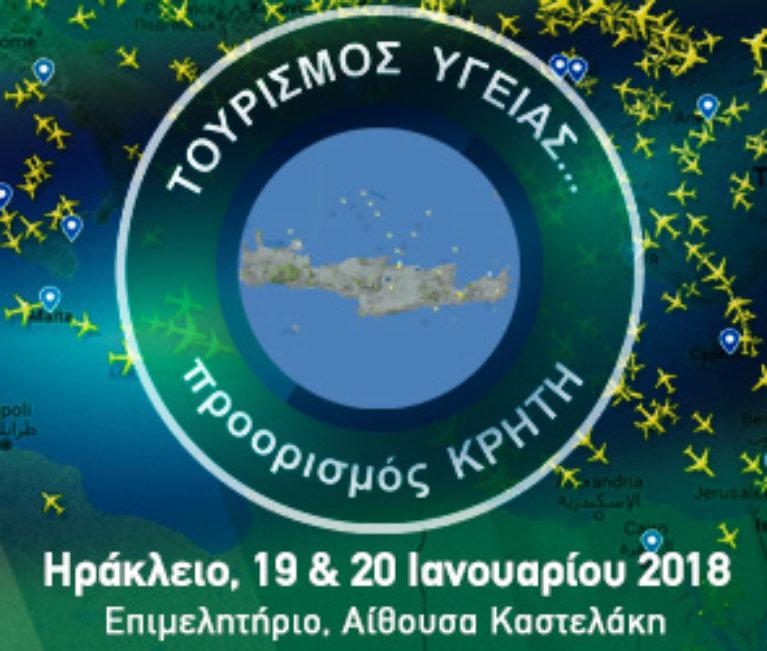 Διημερίδα για την ανάπτυξη του τουρισμού υγείας στη Κρήτη