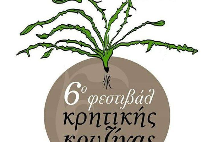 6ο Φεστιβάλ Κρητικής Κουζίνας στο Ηράκλειο