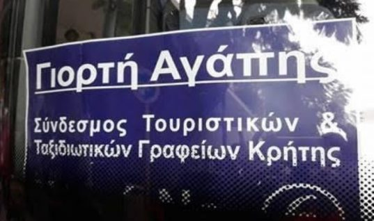 Εκδρομές Αγάπης για τις άπορες οικογένειες της Κρήτης
