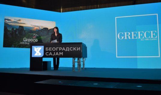 Αύξηση 15% στο τουριστικό ρεύμα από τη Σερβία για το 2018