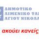 Αγιος Νικόλαος: Για ποιο λόγο υπάρχει το Δημοτικό Λιμενικό Ταμείο; – Πλήρης εγκατάλειψη παντού (pics)