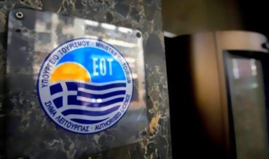 EOT: Πρόγραμμα συνδιαφήμισης 3 εκατ. ευρώ με TUI και Τhomas Cook
