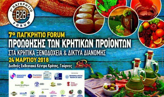 Πρόσκληση συμμετοχής στο φόρουμ προώθησης Κρητικών προϊόντων στα ξενοδοχεία
