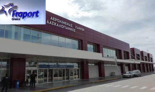 """Fraport: """"Κατέρρευσε"""" τον Φεβρουάριο το αεροδρόμιο Χανίων"""