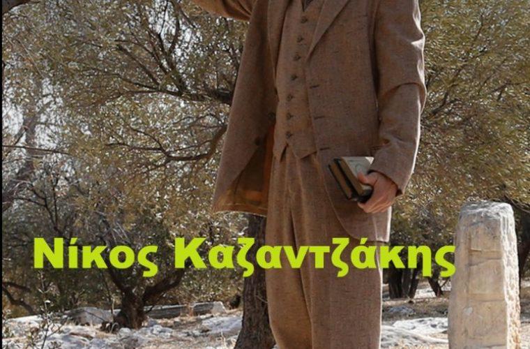 ''Νίκος Καζαντζάκης'' : Έκθεση Φωτογραφίας του Μανώλη Μετζάκη