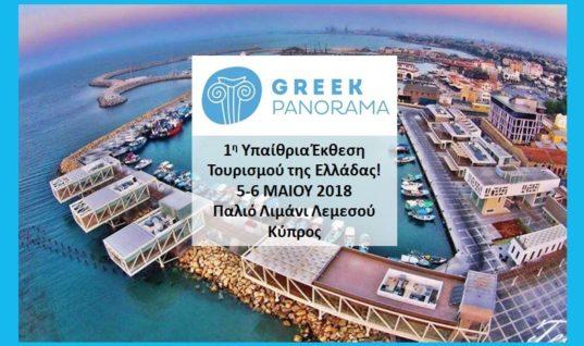 Η 1η Υπαίθρια Έκθεση GREEK PANORAMA