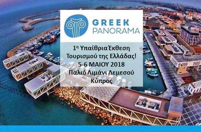 """Η Ρόδος στην Έκθεση """"Greek Panorama"""" στην Κύπρο"""