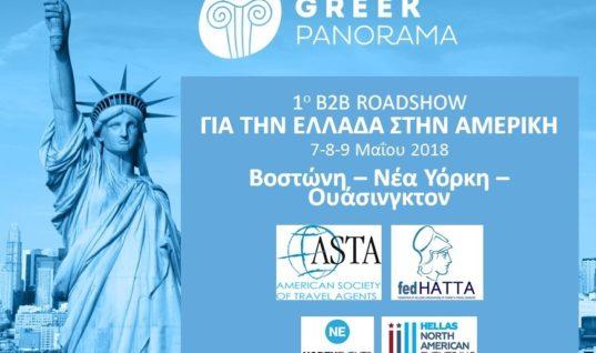 Μετά την μεγάλη επιτυχία του ASTA Destination Expo στην Αθήνα ακολουθεί το πρώτο Ελληνικό Β2Β Roadshow στην Αμερική!