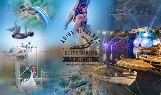 Νέο βίντεο στον «αέρα» για το Agios Nikolaos Cliff Diving