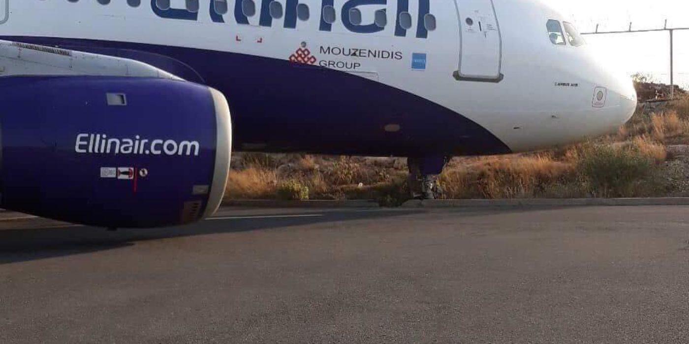 Έκτακτο : Εκτός διαδρόμου airbus της Ellinair