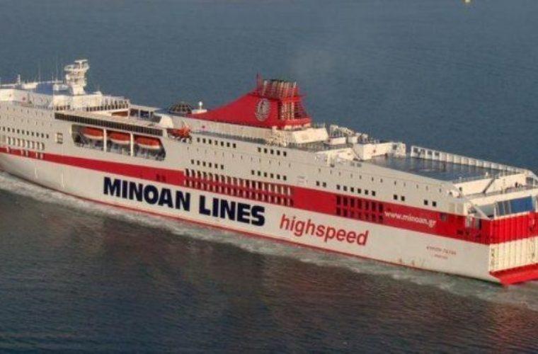 Ανακλήθηκε το αίτημα των Μινωϊκών για τη γραμμή Πειραιάς – Χανιά