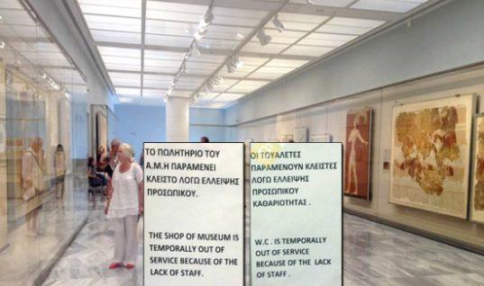 Αρχαιολογικό Μουσείο Ηρακλείου: Τουαλέτα; Νερό; Πολλά ζητάτε!