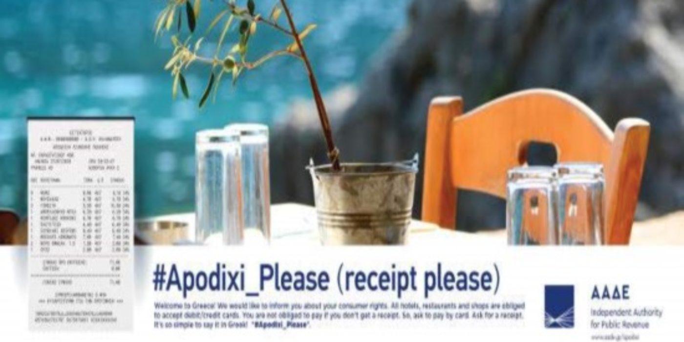 «Apodixi please»: Τη συνδρομή των τουριστών κατά της φοροδιαφυγής ζητεί η ΑΑΔΕ