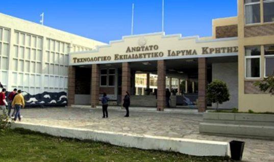 """Προγράμματος Μεταπτυχιακών Σπουδών, με τίτλο: «Διοίκηση Επιχειρήσεων Φιλοξενίας και Τουρισμού"""" στο ΤΕΙ Κρήτης"""