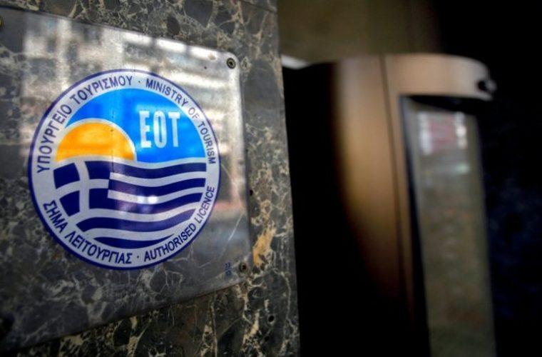 ΕΟΤ: 2,2 εκατ. ευρώ για καμπάνια «Last Minute»
