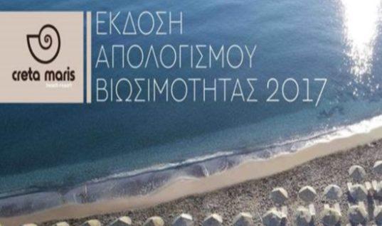 Το πρόγραμμα Βιωσιμότητας του Creta Maris