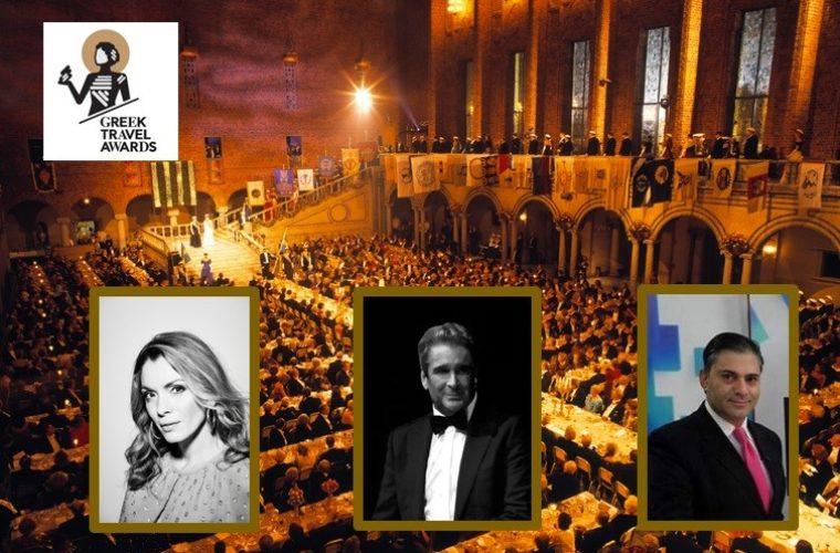 Λαμπερούς οικοδεσπότες θα έχουν τα «Νόμπελ» του Ελληνικού Τουρισμού – GREEK TRAVEL AWARDS
